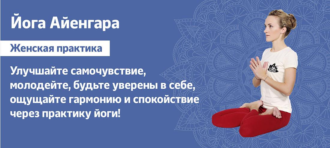 zhenskaya-praktika